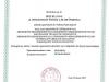 certyfikaty-udt_zc